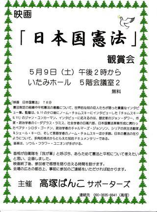 「日本国憲法」観賞会