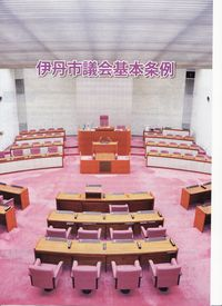 伊丹市議会基本条例