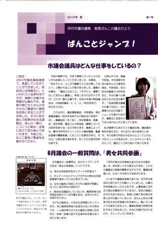 ばんことジャンプNo.1P1