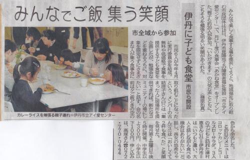 第1回あかね食堂神戸新聞