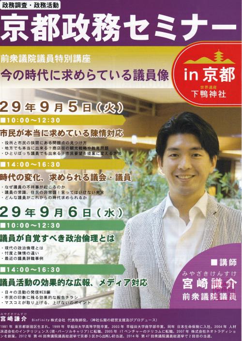 Kyoto seminar2 (2)