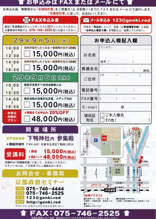 Kyoto seminar2 (1)