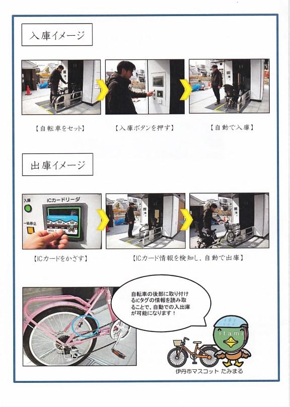 High-tech cycle port