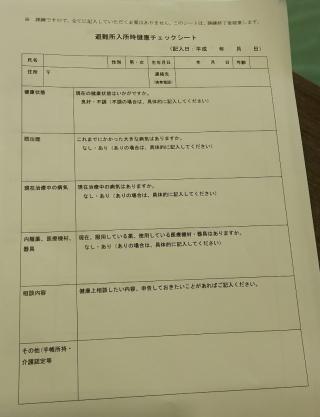 健康表 (1)