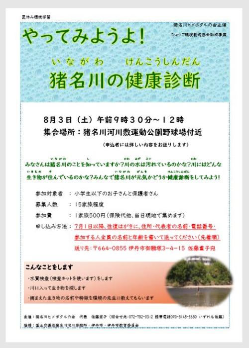 猪名川の健康診断