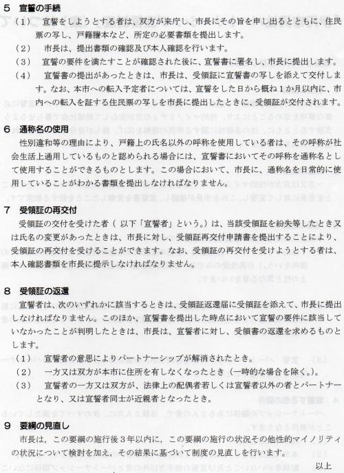 パートナーシップ宣誓制度2