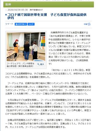 神戸新聞 あかねニュース