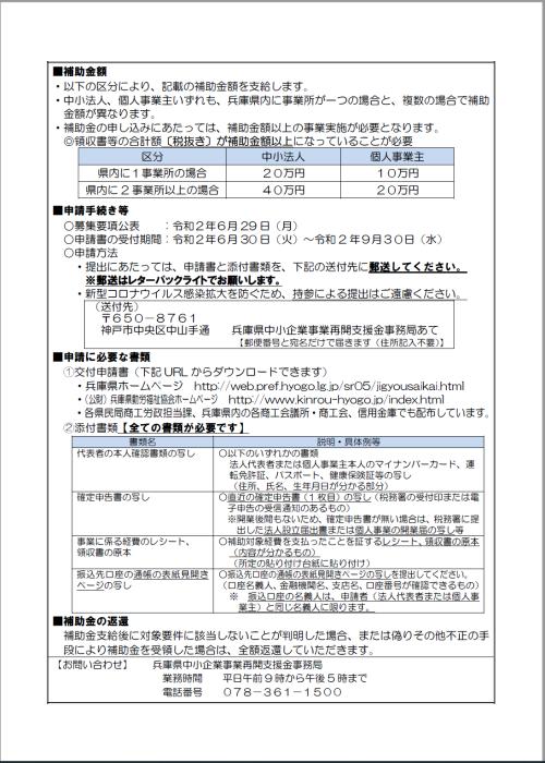 県感染症対策費支援 2