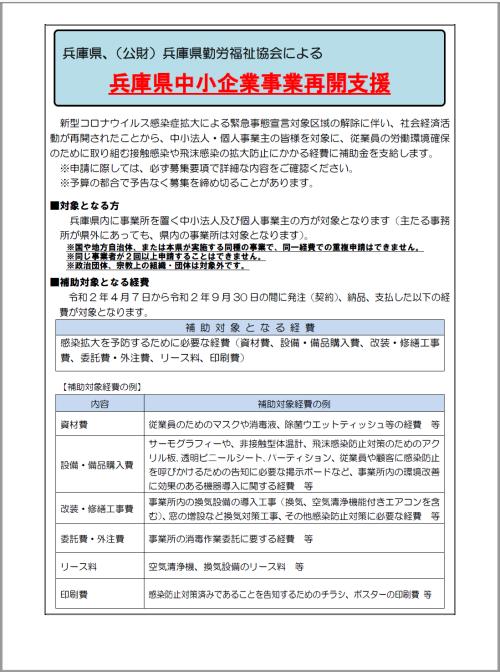 県感染症対策費支援1